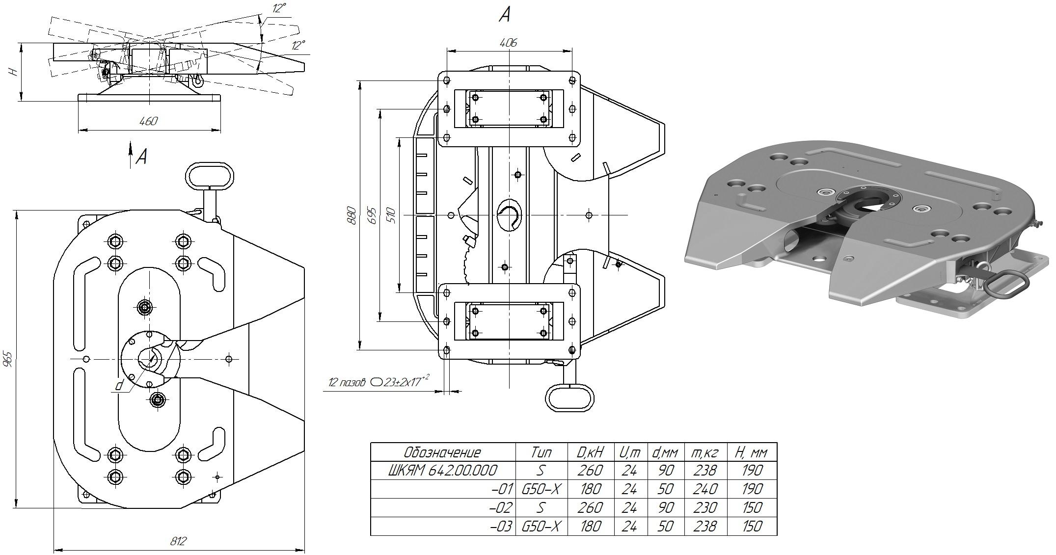 Седельно-сцепное устройство МАЗ 1