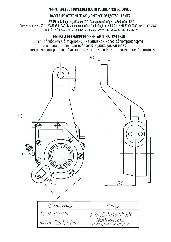 Автоматический регулировочный рычаг 8