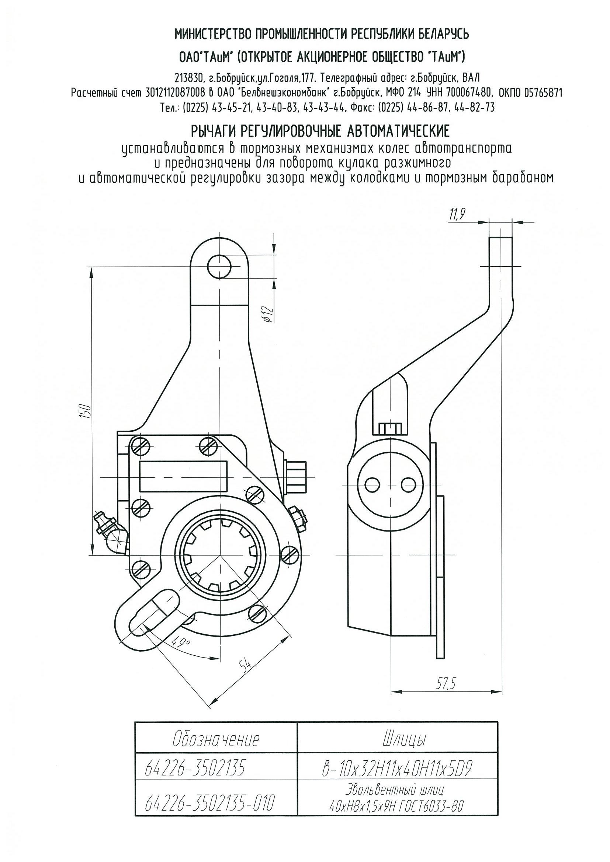 Автоматический регулировочный рычаг 7