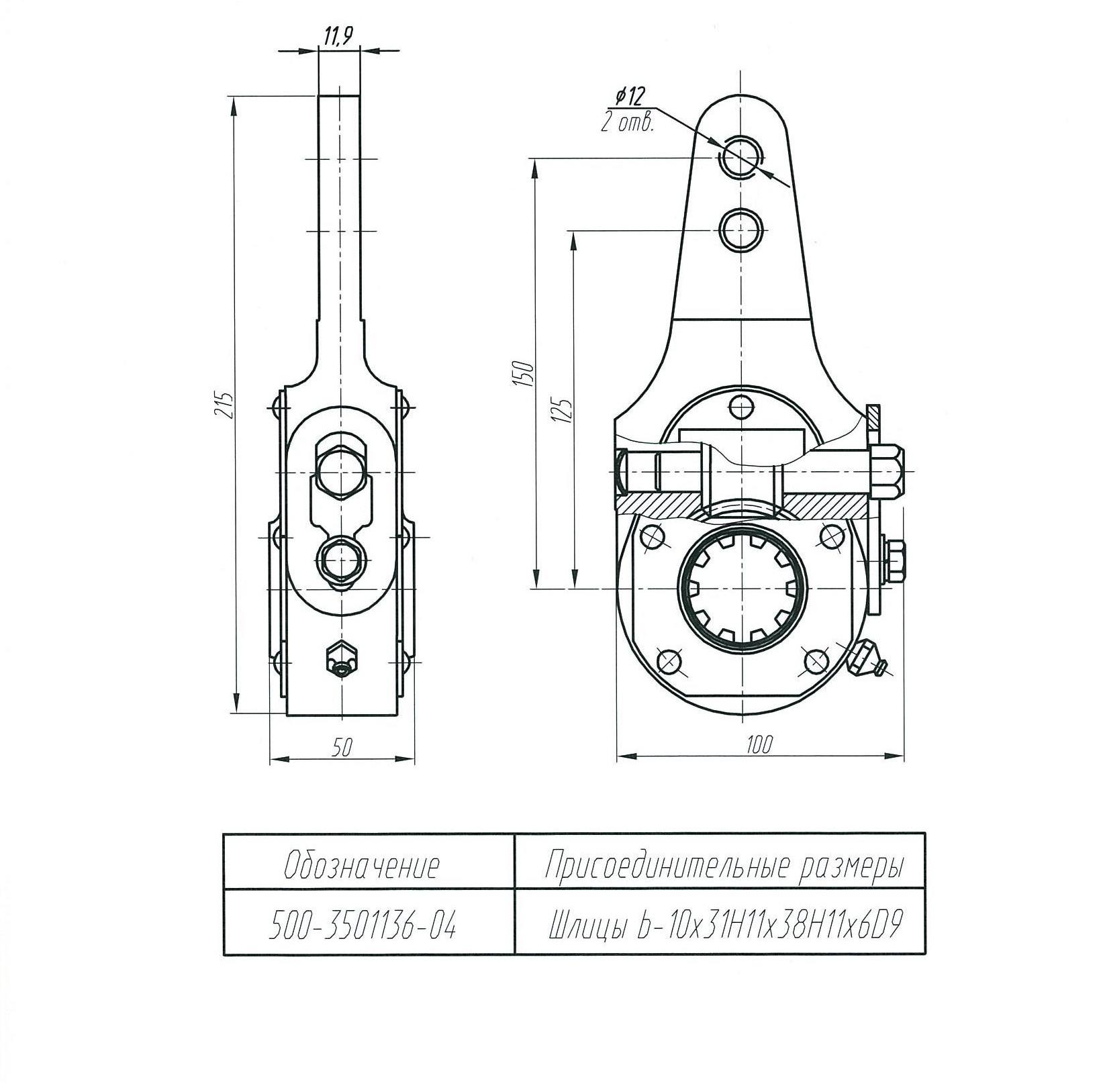 Рычаги регулировочные ручной регулировки МАЗ 2