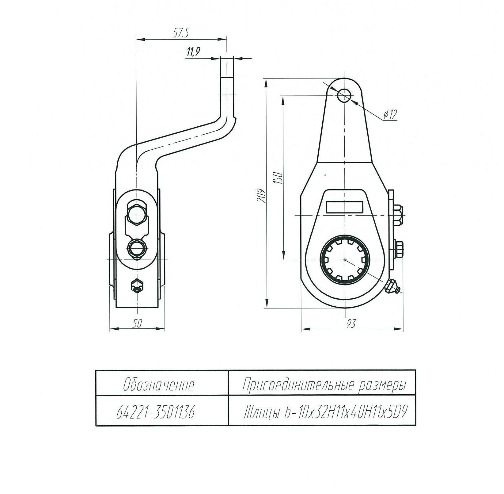 Рычаги регулировочные ручной регулировки МАЗ 8